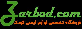 زربد – فروشگاه اینترنتی لوازم ایمنی کودک